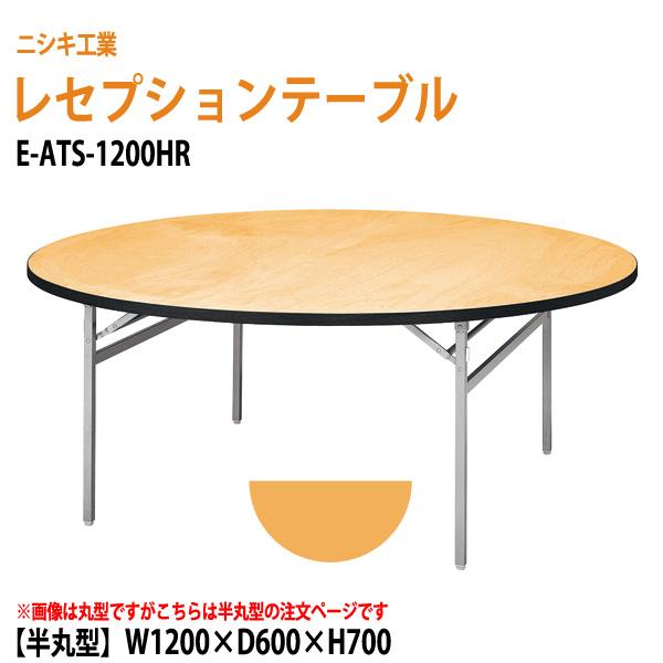 レセプションテーブル 半円型天板 E-ATS-1200HR W120×D60×H70cm 【送料無料(北海道 沖縄 離島を除く)】 ホテル 結婚式 飲食店 パーティー 業務用 店舗用