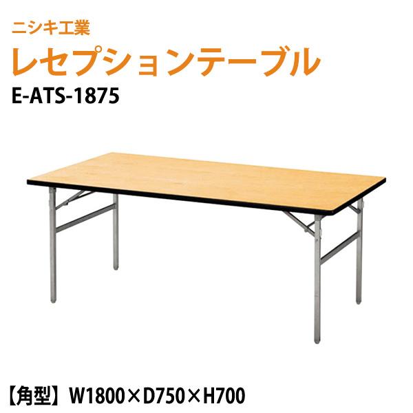 レセプションテーブル E-ATS-1875 角型 W180×D75×H70cm 【送料無料(北海道 沖縄 離島を除く)】 ホテル 結婚式 飲食店 パーティー 業務用 店舗用