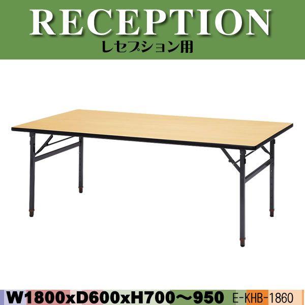 【エントリーしてポイント10倍】 レセプションテーブル E-KHB-1860 W180xD60xH70~95cm 【送料無料(北海道 沖縄 離島を除く)】 店舗用テーブル パーティ 結婚式 飲食店 ホテル 業務用