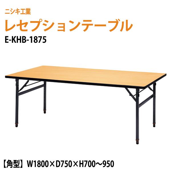 レセプションテーブル E-KHB-1875 W180xD75xH70~95cm 【送料無料(北海道 沖縄 離島を除く)】 店舗用テーブル パーティ 結婚式 飲食店 ホテル 業務用