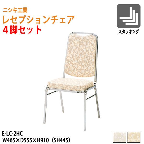 レセプションチェア 店舗用椅子 E-LC-2HC 4脚セット W46.5xD55.5xH91cm SH44.5cm 【送料無料(北海道 沖縄 離島を除く)】 ホテル 飲食店 結婚式 冠婚葬祭 パーティー