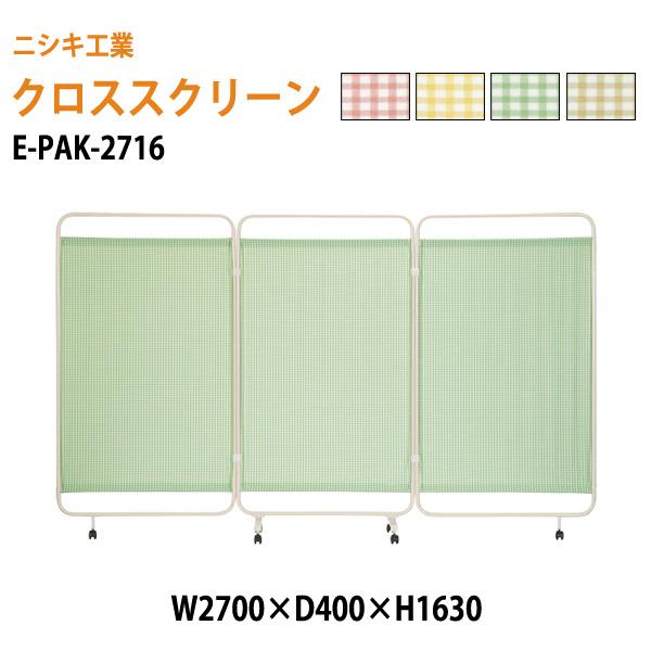 クロススクリーン E-PAK-2716 W270xD40xH163(W90x3)cm 【送料無料(北海道 沖縄 離島を除く)】 間仕切り