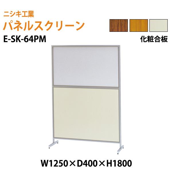 パネルスクリーン E-SK-64PM W125xD40xH180cm 【送料無料(北海道 沖縄 離島を除く)】 間仕切り パネル
