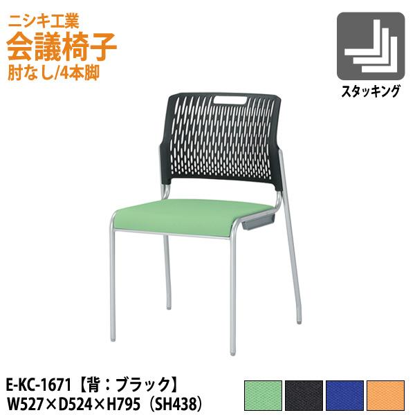 会議椅子 E-KC-1671 W52.7xD52.4xH79.5 SH43.8cm 【送料無料(北海道 沖縄 離島を除く)】 ミーティングチェア 会議イス 会議用椅子 会議チェア 会議室 店舗 スタッキングチェア メッシュチェア