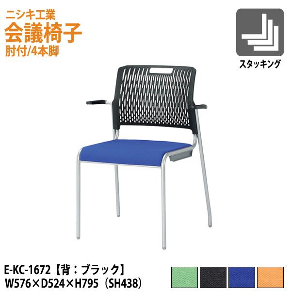 会議椅子 E-KC-1672 W57.6xD52.4xH79.5 SH43.8 AH63cm 【送料無料(北海道 沖縄 離島を除く)】 ミーティングチェア 会議イス 会議用椅子 会議チェア 会議室 店舗 スタッキングチェア メッシュチェア