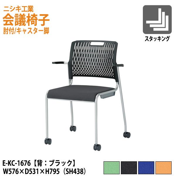 会議椅子 E-KC-1676 W57.6xD53.1xH79.5 SH43.8 AH63cm 【送料無料(北海道 沖縄 離島を除く)】 ミーティングチェア 会議イス 会議用椅子 会議チェア 会議室 店舗 スタッキングチェア メッシュチェア