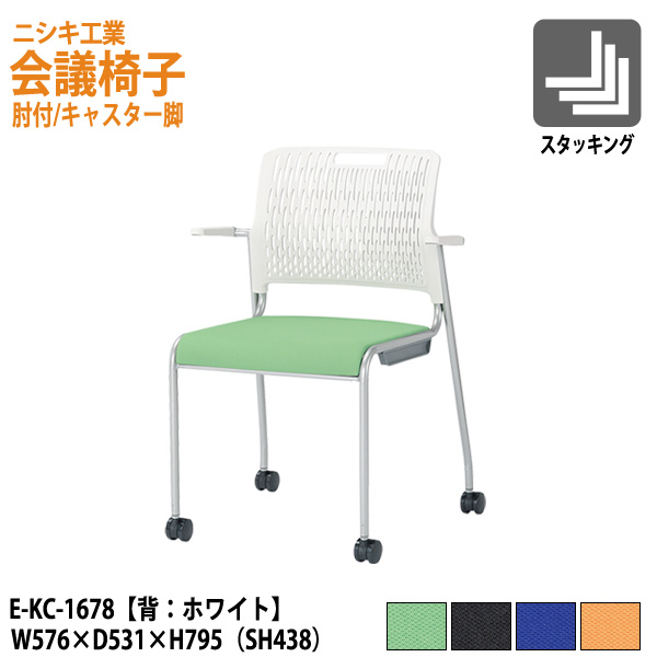 会議椅子 E-KC-1678 W57.6xD53.1xH79.5 SH43.8 AH63cm 【送料無料(北海道 沖縄 離島を除く)】 ミーティングチェア 会議イス 会議用椅子 会議チェア 会議室 店舗 スタッキングチェア メッシュチェア
