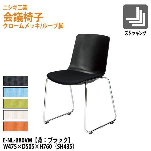 会議椅子 E-NL-B80VM W47.5xD50.5xH76 SH43.5cm【送料無料(北海道 沖縄 離島を除く)】 ミーティングチェア 会議イス 会議用椅子 会議室 スタッキングチェア スタックチェア ニシキ工業