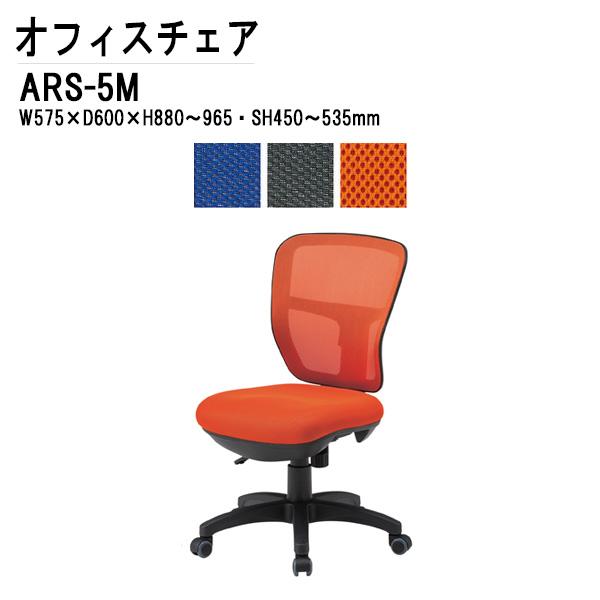 事務椅子 ARS-5M W57.5xD60xH88~96.5cm 布張り 肘なし【送料無料(北海道 沖縄 離島を除く)】オフィスチェア 事務椅子 事務所 事務室 会社 企業