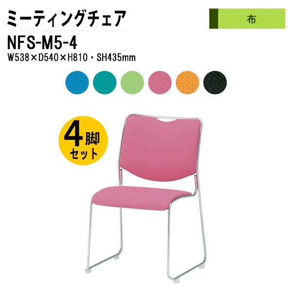 会議椅子 4脚セット NFS-M5-4 SH43.5cm メッキ脚タイプ 布張り 【送料無料(北海道 沖縄 離島を除く)】 ミーティングチェア 会議イス 会議用椅子 会議室 店舗 業務用 打ち合わせ