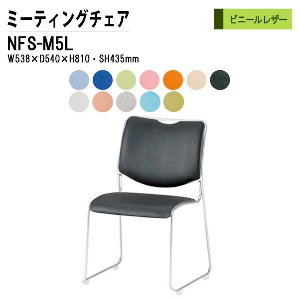 会議椅子 NFS-M5L W53.8xD54xH81cm メッキ脚タイプ ビニールレザー 【送料無料(北海道 沖縄 離島を除く)】 ミーティングチェア 会議イス 会議用椅子 会議室 打ち合わせ 店舗