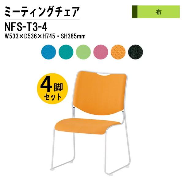 会議椅子 4脚セット NFS-T3-4 SH38.5cm 塗装脚タイプ 布張り 【送料無料(北海道 沖縄 離島を除く)】 ミーティングチェア 会議イス 会議用椅子 会議室 店舗 業務用 打ち合わせ