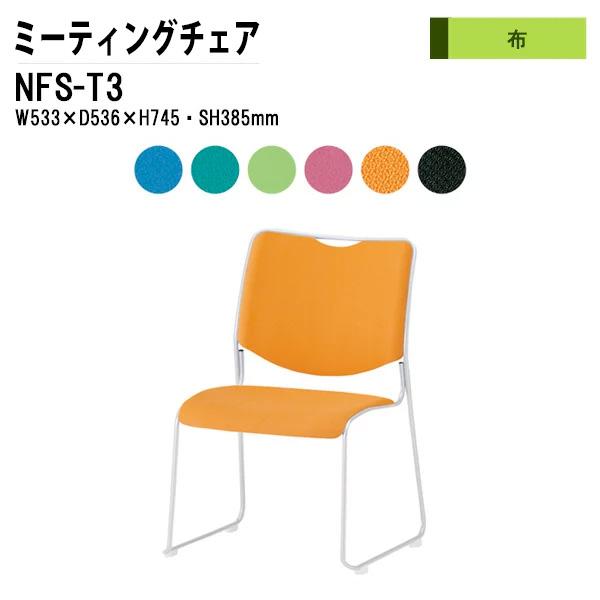 会議椅子 NFS-T3 W53.3xD53.6xH74.5cm 塗装脚タイプ 布張り 【送料無料(北海道 沖縄 離島を除く)】 ミーティングチェア 会議イス 会議用椅子 会議室 打ち合わせ 店舗