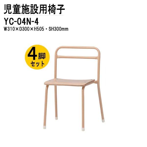 保育園 椅子 YC-04N-4 W31×D30×H50.5cm 4脚セット 【送料無料(北海道 沖縄 離島を除く)】キッズチェア チャイルドチェア 幼稚園 子供用椅子
