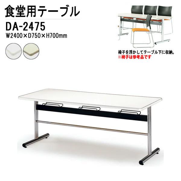 社員食堂テーブル (椅子を浮かして収納でき床掃除が簡単) DA-2475 (W240D75H70cm) 【送料無料(北海道 沖縄 離島を除く)】 会議テーブル 会議用テーブル ミーティングテーブル