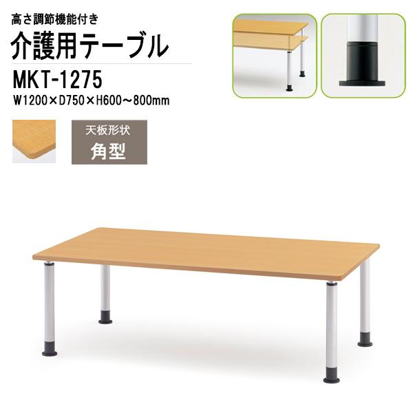 介護テーブル 高さが変えれる上下昇降付 MKT-1275 アジャスタータイプ (W120D75H66~80cm) 【送料無料(北海道 沖縄 離島を除く)】 介護用テーブル 介護施設 医療施設 福祉施設 病院 老人ホーム デイサービス 食堂