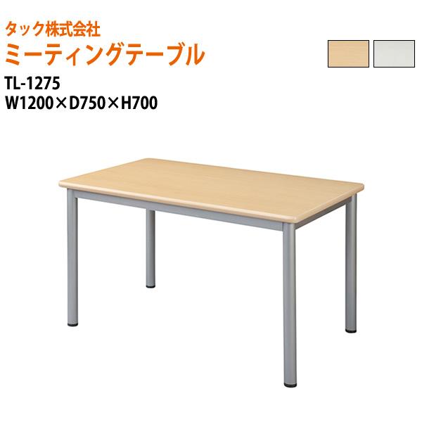 【法人様配達限定】 会議用テーブル・ミーティングテーブル W120xD75xH70cm TL1275【送料無料(北海道 沖縄 離島を除く)】