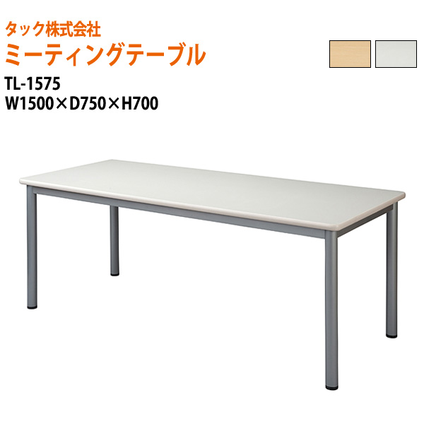 【法人様配達限定】 会議用テーブル・ミーティングテーブル W150xD75xH70cm TL1575【送料無料(北海道 沖縄 離島を除く)】