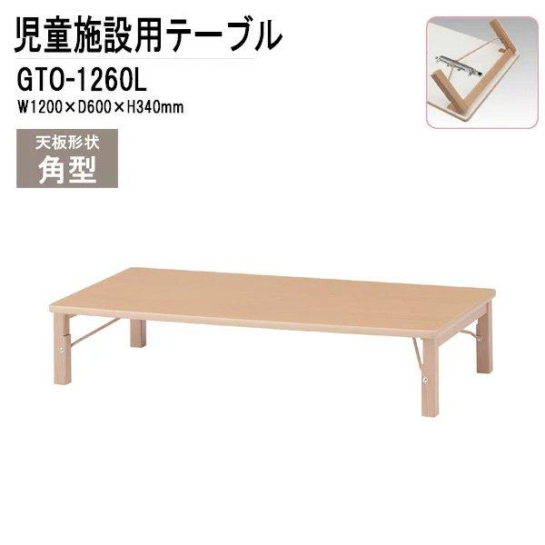 キッズテーブル GTO-1260L W120xD60xH38cm 角型 【送料無料(北海道 沖縄 離島を除く)】 子供テーブル 幼稚園 保育園 子供用