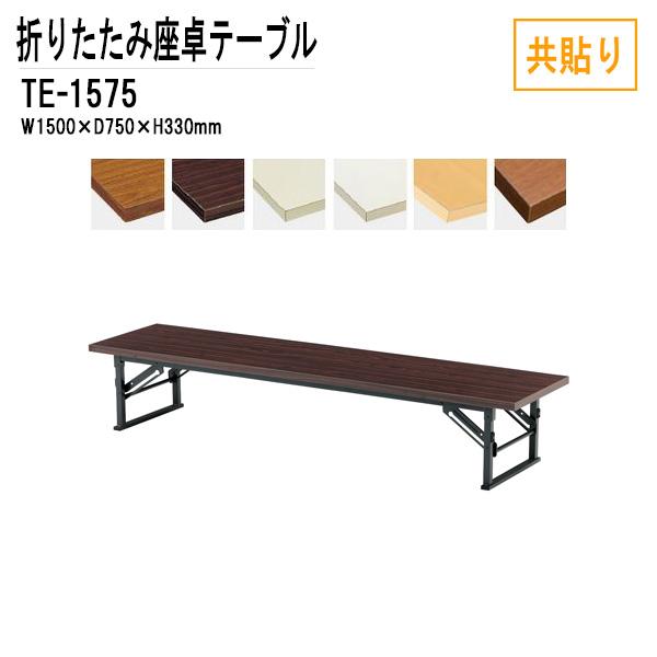 折りたたみ座卓テーブル TE-1575 (共貼り) W150XD75XH33cm 【送料無料(北海道 沖縄 離島を除く)】 会議テーブル 折りたたみ