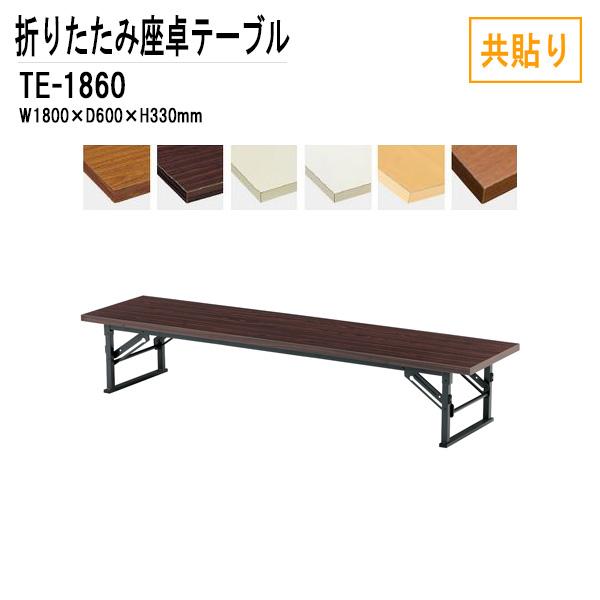 折りたたみ座卓テーブル TE-1860 (共貼り) W180XD60XH33cm 【送料無料(北海道 沖縄 離島を除く)】 会議テーブル 折りたたみ