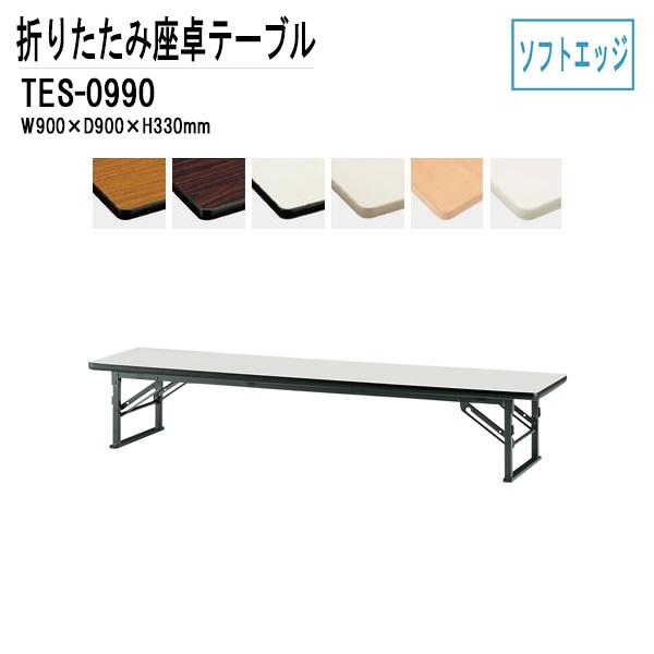 折りたたみ座卓テーブル TES-0990 (ソフトエッジ) W90XD90XH33cm 【送料無料(北海道 沖縄 離島を除く)】 会議テーブル 折りたたみ
