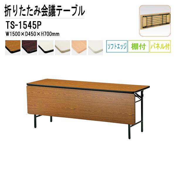 会議テーブル 折りたたみ TS-1545P W150XD45XH70cm (棚付 パネル付) 【送料無料(北海道 沖縄 離島を除く)】 会議用テーブル 折り畳み ミーティングテーブル 折畳 長机