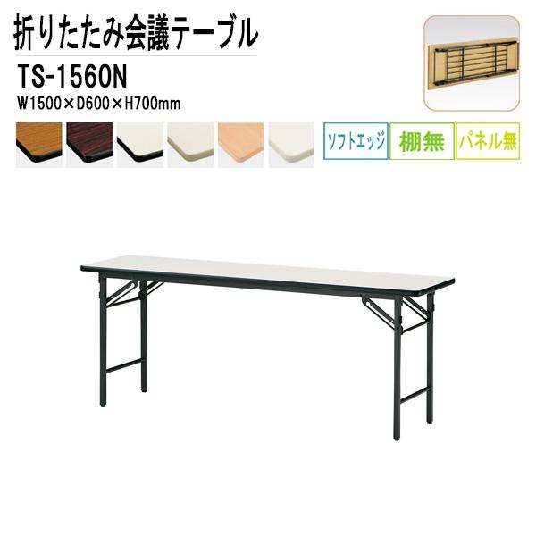 会議テーブル 折りたたみ TS-1560N W150XD60XH70cm (棚無 パネル無) 【送料無料(北海道 沖縄 離島を除く)】 会議用テーブル 折り畳み ミーティングテーブル 折畳 長机
