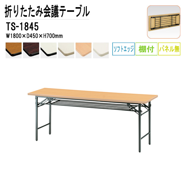 会議テーブル 折りたたみ TS-1845 W180XD45XH70cm (棚付 パネル無) 【送料無料(北海道 沖縄 離島を除く)】 会議用テーブル 折り畳み ミーティングテーブル 折畳 長机