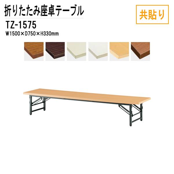 折りたたみ座卓テーブル TZ-1575 W150XD75XH33cm 共貼りタイプ 【送料無料(北海道 沖縄 離島を除く)】 折畳座卓テーブル 長机