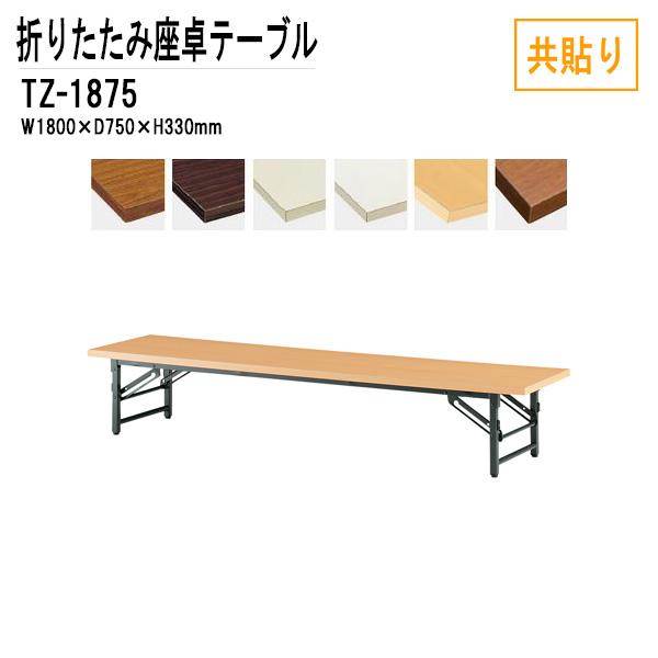 折りたたみ座卓テーブル TZ-1875 W180XD75XH33cm 共貼りタイプ 【送料無料(北海道 沖縄 離島を除く)】 折畳座卓テーブル 長机