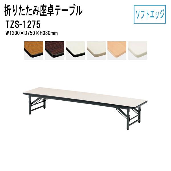折りたたみ座卓テーブル TZS-1275 W120XD75XH33cm ソフトエッジタイプ 【送料無料(北海道 沖縄 離島を除く)】 折畳座卓テーブル 長机