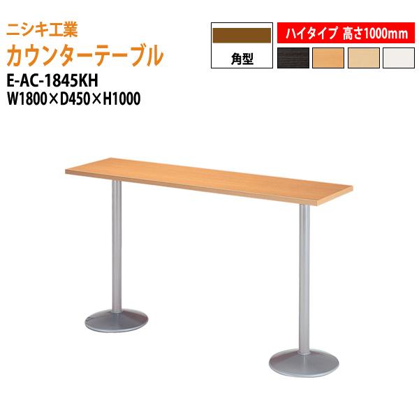 ラウンジ用店舗テーブル リフレッシュテーブル E-AC-1845KH W180XD45XH100cm 角型 【送料無料(北海道 沖縄 離島を除く)】 休憩テーブル 打ち合わせテーブル