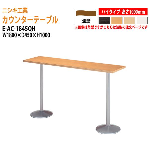 ラウンジ用カウンターテーブル 店舗テーブル E-AC-1845QH W180XD50XH100cm 波型 【送料無料(北海道 沖縄 離島を除く)】 休憩テーブル 打ち合わせテーブル