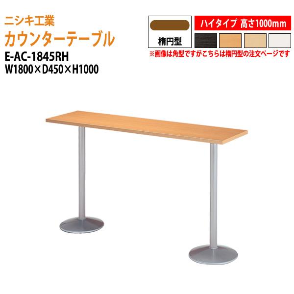 ラウンジ用カウンターテーブル 店舗テーブル E-AC-1845RH W180XD45XH100cm 楕円型 【送料無料(北海道 沖縄 離島を除く)】 休憩テーブル 打ち合わせテーブル