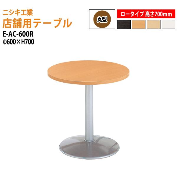 ラウンジ用店舗テーブル リフレッシュテーブル E-AC-600R 60φXH70cm 丸型 【送料無料(北海道 沖縄 離島を除く)】 休憩テーブル 打ち合わせテーブル