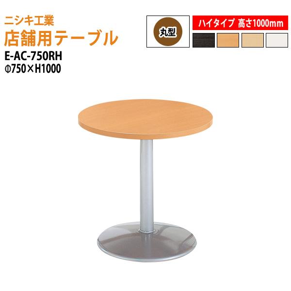 ラウンジ用カウンターテーブル 店舗テーブル E-AC-750RH 75φXH100cm 丸型 【送料無料(北海道 沖縄 離島を除く)】 休憩テーブル 打ち合わせテーブル