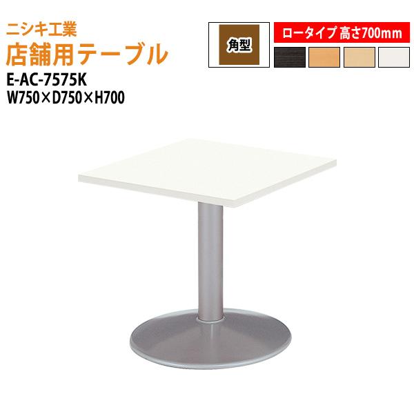 ラウンジ用店舗テーブル リフレッシュテーブル E-AC-7575K W75XD75XH70cm 角型 【送料無料(北海道 沖縄 離島を除く)】 休憩テーブル 打ち合わせテーブル