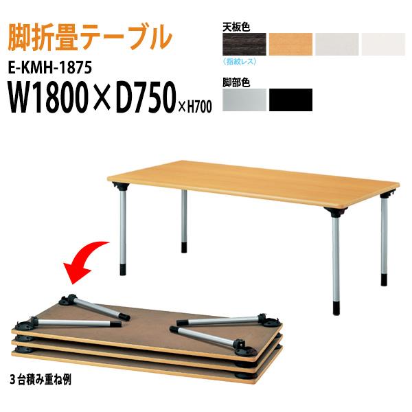 会議テーブル 折りたたみ E-KMH-1875 W180xD75xH70cm 【送料無料(北海道 沖縄 離島を除く)】 会議用テーブル 折り畳み ミーティングテーブル 折畳 キャスター付