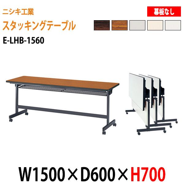 会議テーブル 折りたたみ (天板跳ね上げ式) E-LHB-1560 W150xD60xH70cm 【送料無料(北海道 沖縄 離島を除く)】 会議用テーブル 折り畳み ミーティングテーブル 折畳 キャスター付