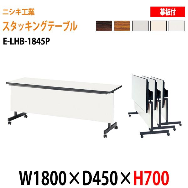 会議テーブル 折りたたみ (天板跳ね上げ式) E-LHB-1845P W180xD45xH70cm 【送料無料(北海道 沖縄 離島を除く)】 会議用テーブル 折り畳み ミーティングテーブル 折畳 キャスター付