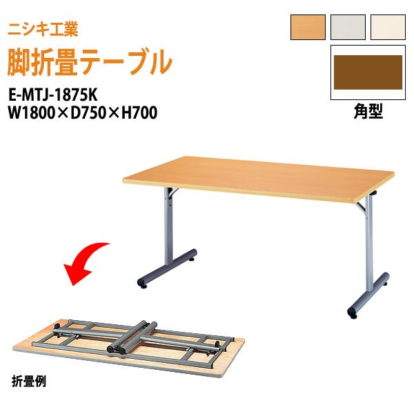 会議テーブル 折りたたみ E-MTJ-1875K W180xD75xH70cm 【送料無料(北海道 沖縄 離島を除く)】 会議用テーブル 折り畳み ミーティングテーブル 折畳 キャスター付