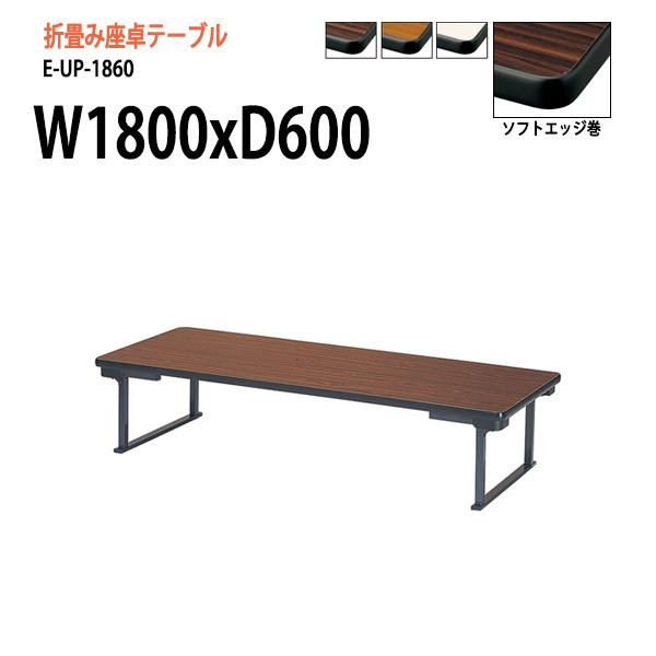 折りたたみ座卓会議テーブル E-UP-1860 W180xD60xH33cm 【送料無料(北海道 沖縄 離島を除く)】 長机 折畳 畳 公民館 自治会 塾