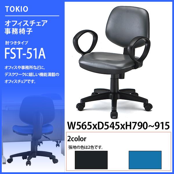 事務椅子 FST-51A W56.5xD54.5xH79~91.5cm 肘付 【送料無料(北海道 沖縄 離島を除く)】オフィスチェア 事務所 事務室 会社 企業