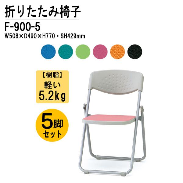 折りたたみ椅子 F-900 W50.8xD49xH77cm 布張り スチール脚タイプ 5脚セット 【送料無料(北海道 沖縄 離島を除く)】 パイプ椅子 ミーティングチェア 会議椅子 打ち合わせ
