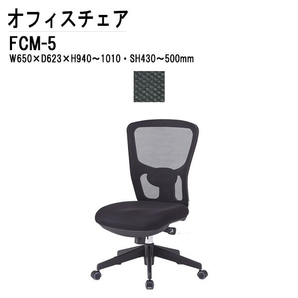 【エントリーしてポイント10倍】 事務椅子 FCM-5 W65xD62.3xH94~101cm ネットチェア 肘なし 【送料無料(北海道 沖縄 離島を除く)】 オフィスチェア 事務椅子 事務所 事務室 会社 企業