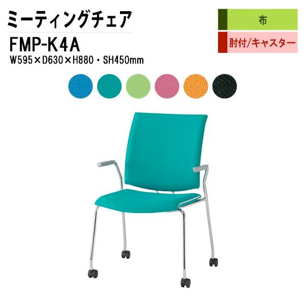 会議椅子 FMP-K4A W59.5xD63xH88cm 布張り キャスター脚タイプ 肘付 【送料無料(北海道 沖縄 離島を除く)】 ミーティングチェア 会議イス 会議用椅子 会議室 打ち合わせ 店舗