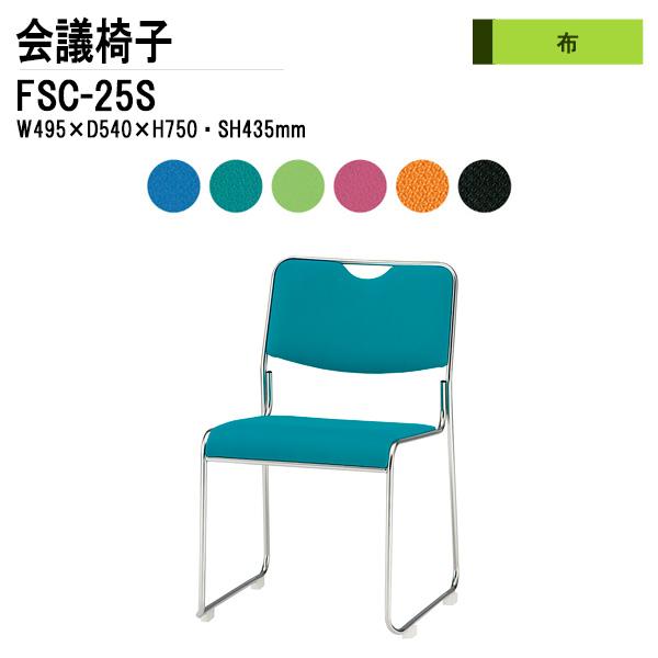 会議椅子 FSC-25S W49.5xD54xH75cm 布張り ステンレス脚タイプ 【送料無料(北海道 沖縄 離島を除く)】 ミーティングチェア 会議イス 会議用椅子 会議室 店舗 業務用 打ち合わせ