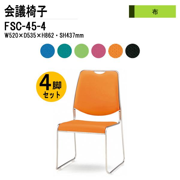 会議椅子 4脚セット FSC-45-4 W52xD53.5xH86.2cm 布張り 【送料無料(北海道 沖縄 離島を除く)】 ミーティングチェア 会議イス 会議用椅子 会議室 店舗 業務用 打ち合わせ
