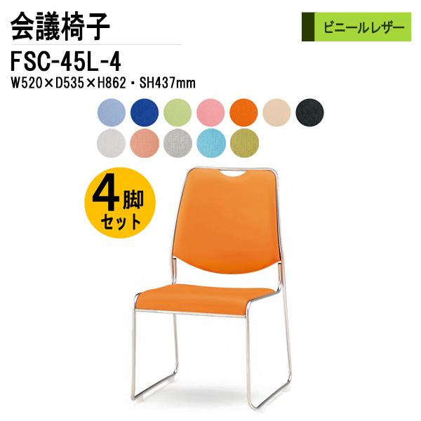 会議椅子 4脚セット FSC-45L-4 W52xD53.5xH86.2cm ビニールレザー 【送料無料(北海道 沖縄 離島を除く)】 ミーティングチェア 会議イス 会議用椅子 会議室 店舗 業務用 打ち合わせ